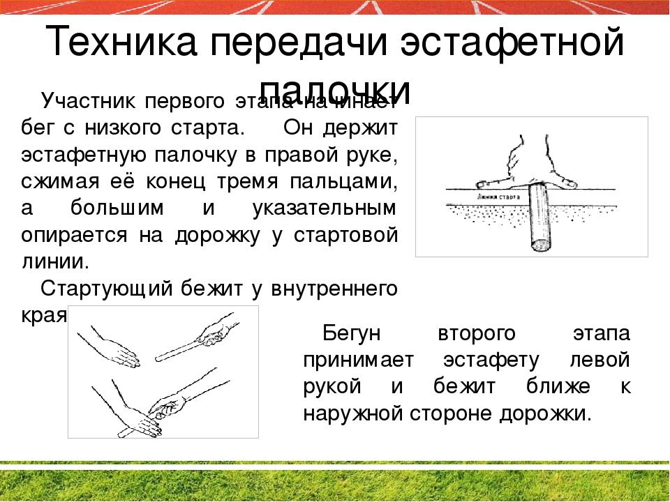Доклад на тему техника передачи эстафетной палочки 9779