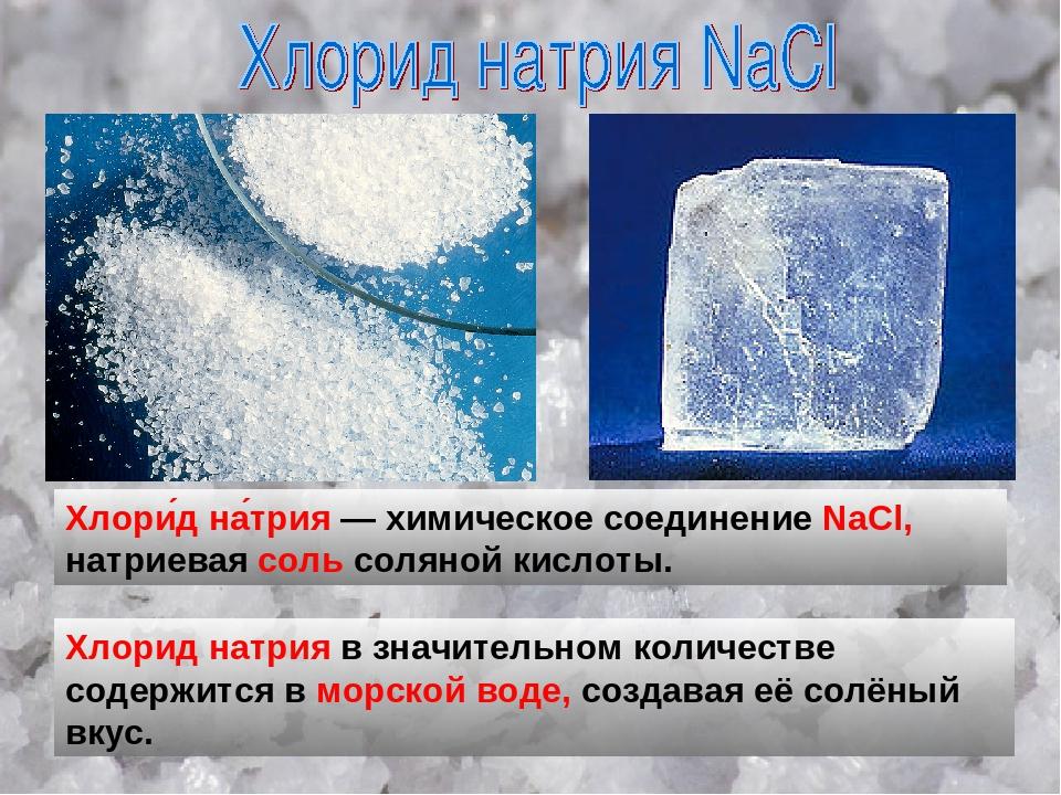 hlorid-natriya-dobavili-v-solyanuyu-kislotu-smotret-porno-video-sladkaya-popka-v-pene