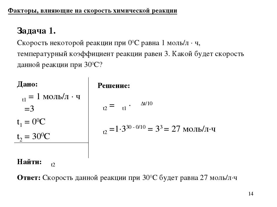 Решение задач по теме скорость химических реакций стадии решения задачи