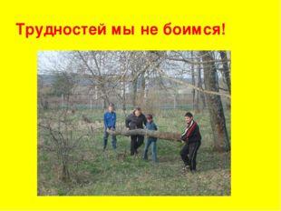 все мы не боимся трудностей картинка азербайджанская
