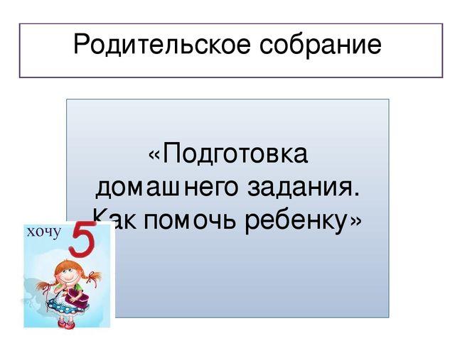 собрание 2 задания родительское класс домашние
