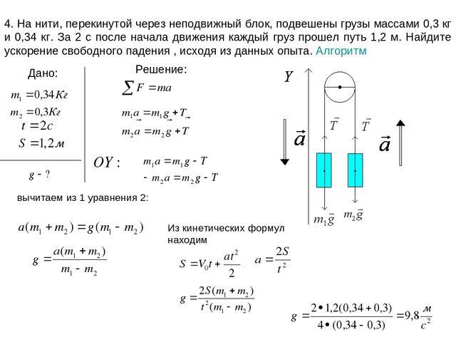 Динамика 9 кл решение задач задача решение с помощью экселя