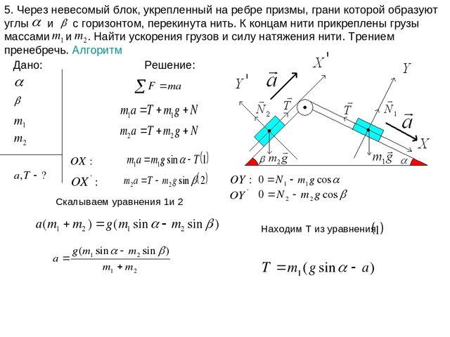 10 класс решение задач по динамике паскаль программа решение задач