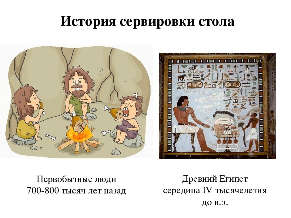 История сервировки стола Первобытные люди 700-800 тысяч лет назад Древний Еги...