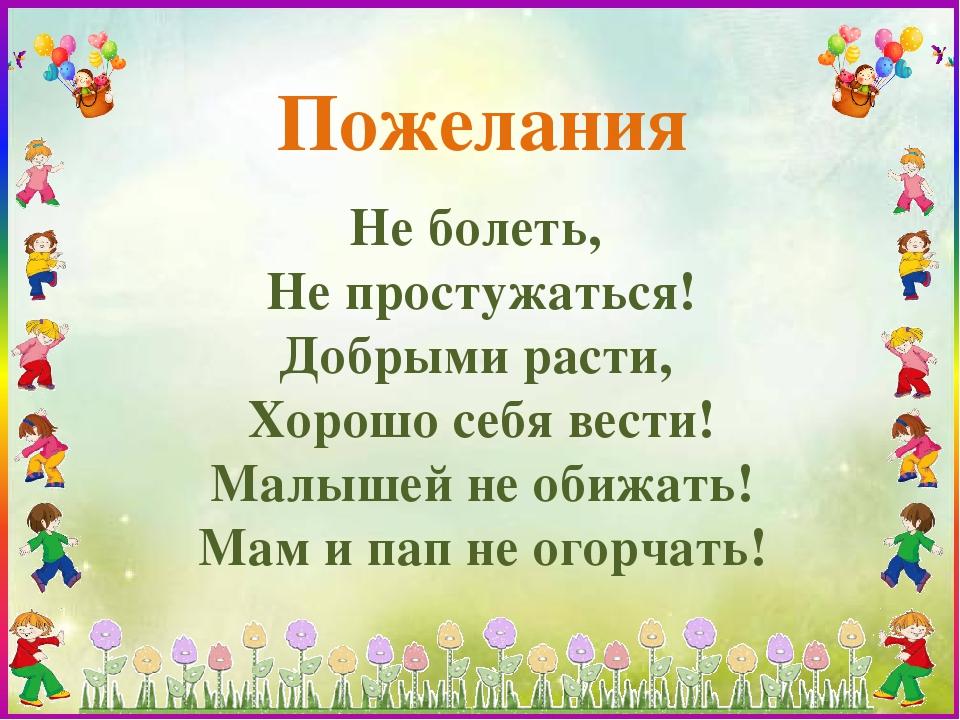 Сценарий поздравления весенних именинников
