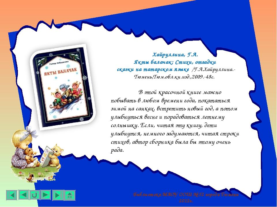 Ребенку годик поздравления на татарском языке