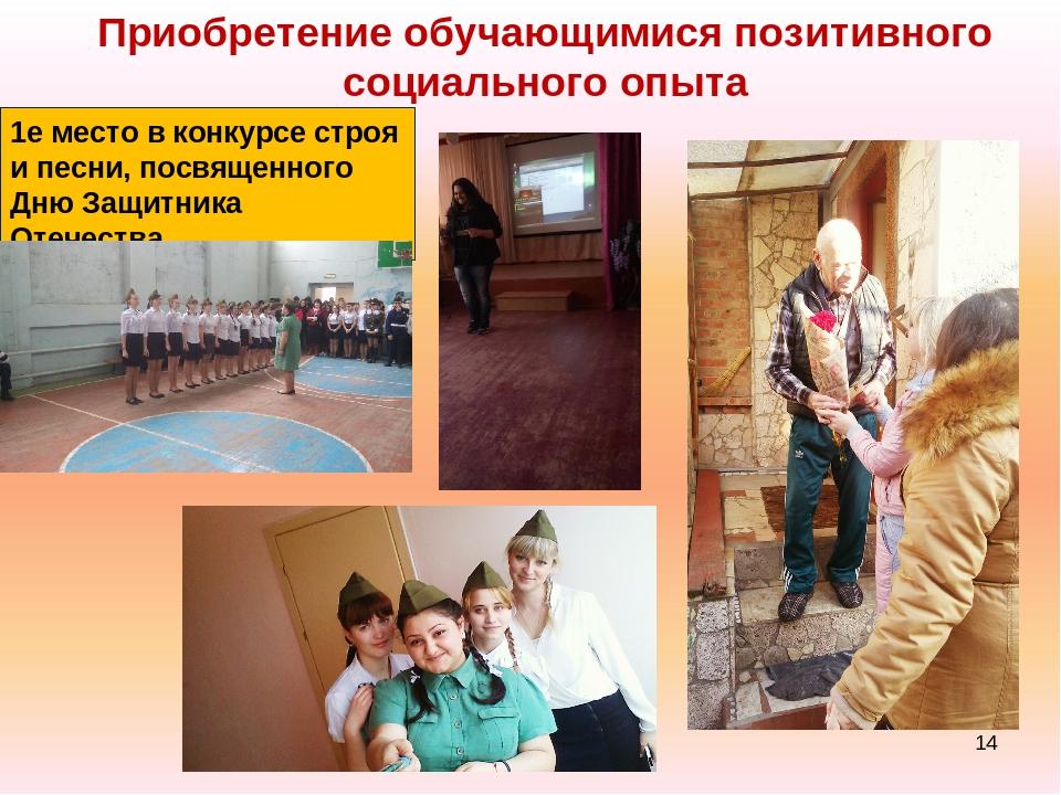 Приобретение обучающимися позитивного социального опыта 1е место в конкурсе с...