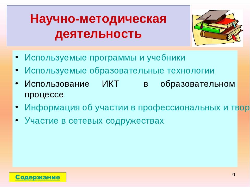 Научнометодическая деятельность Используемые программы и учебники Используем...