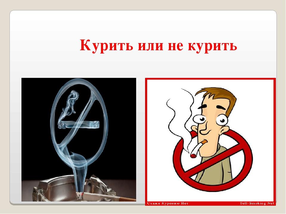 картинки скажи нет курению россии нет
