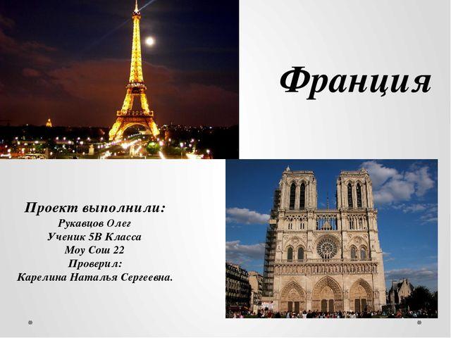 Доклад по английскому языку на тему франция 9686
