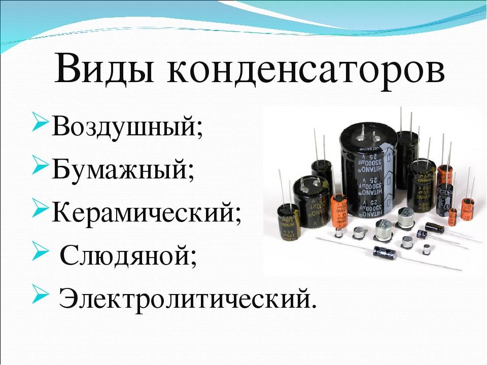 типы конденсаторов картинки