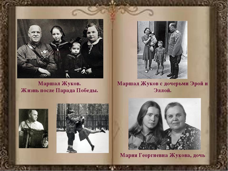 Мария георгиевна жукова фото