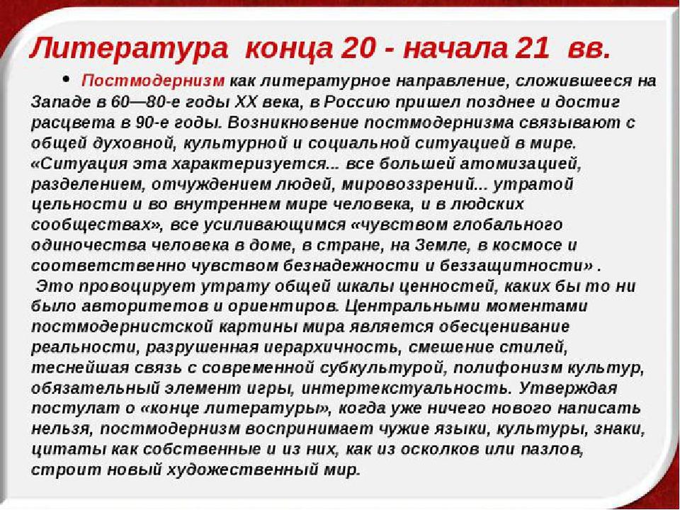 ушанка литература конца 20 века клубники