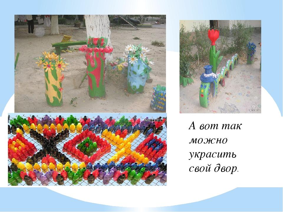 Украсить свой двор