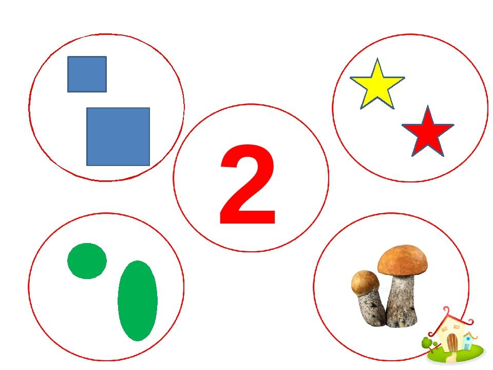 Знакомство с цифрами 1 и 2 презентации