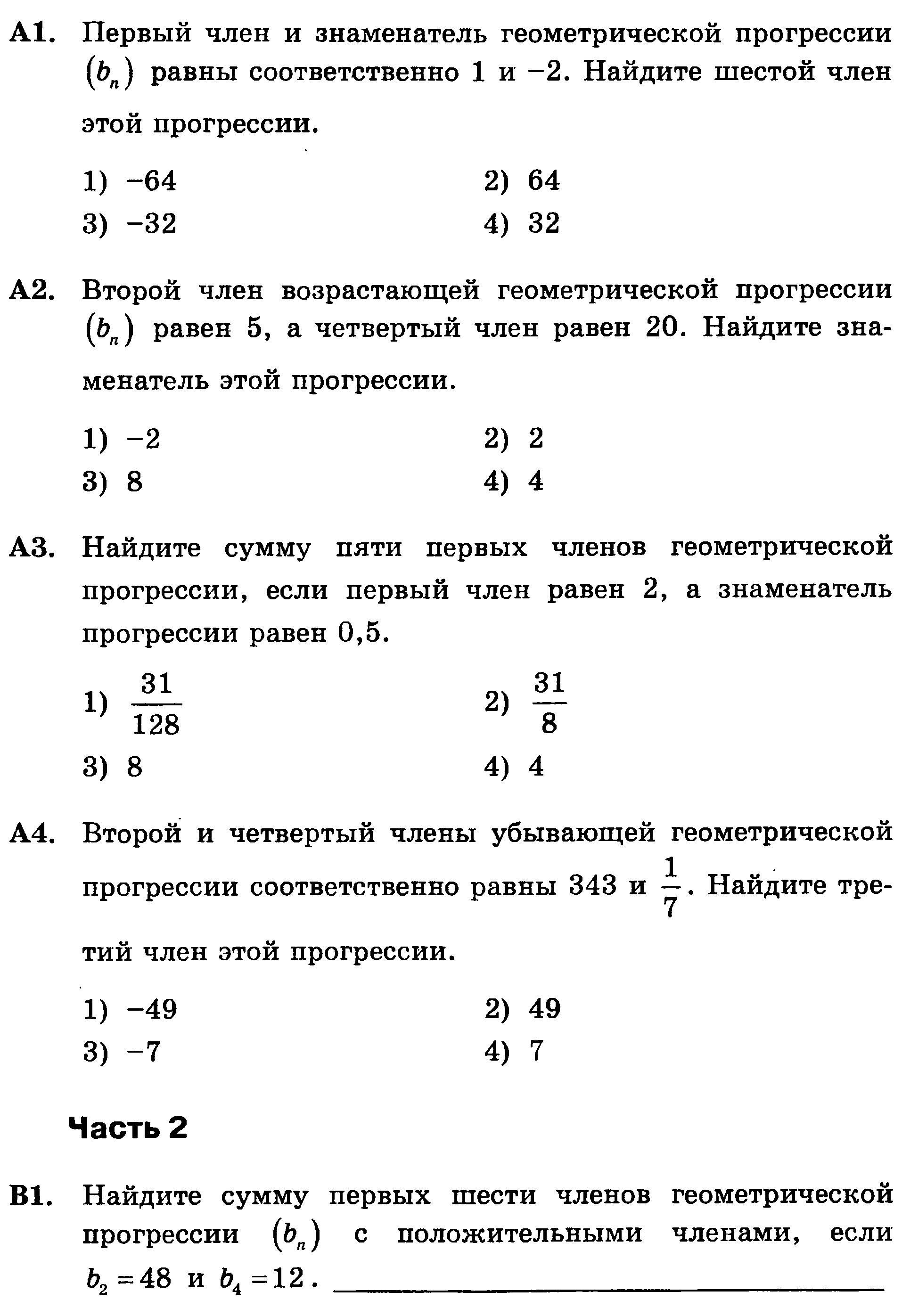Рассматриваются геометрические прогрессии у каждой из которых первый член равен 10