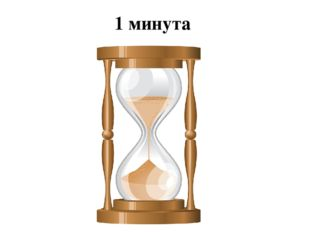 1 минута