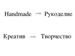 Handmade Креатив Рукоделие Творчество