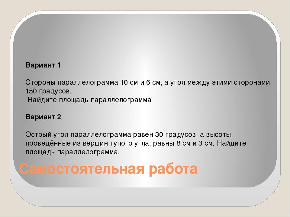 Самостоятельная работа Вариант 1 Стороны параллелограмма 10 см и 6 см, а угол...