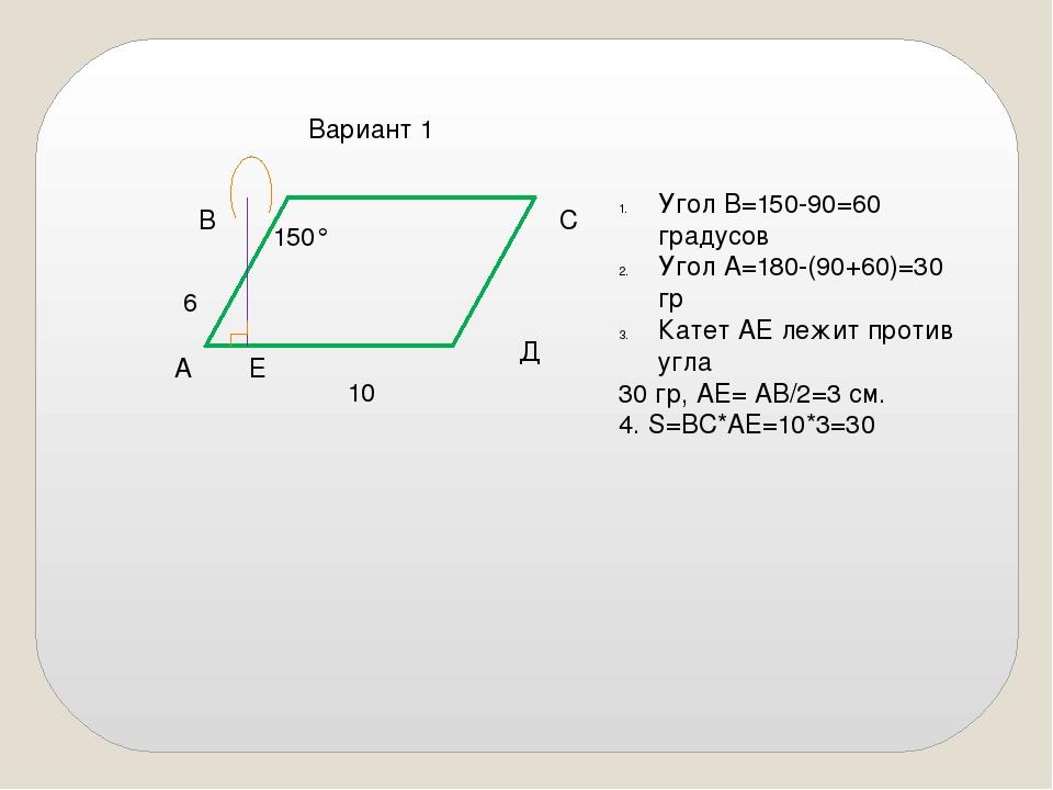 А В С Д 6 10 150° Е Угол В=150-90=60 градусов Угол А=180-(90+60)=30 гр Катет...