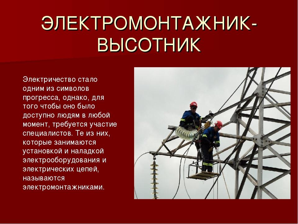 ЭЛЕКТРОМОНТАЖНИК-ВЫСОТНИК Электричество стало одним из символов прогресса, од...