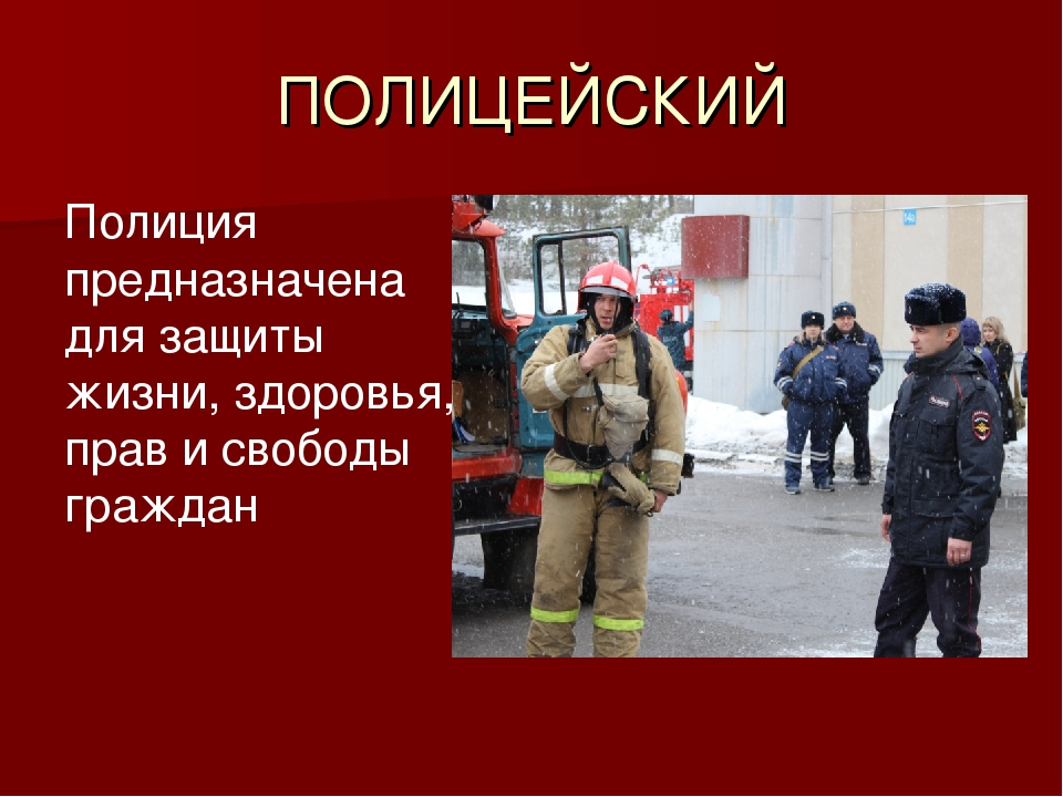 ПОЛИЦЕЙСКИЙ Полиция предназначена для защиты жизни, здоровья, прав и свободы...