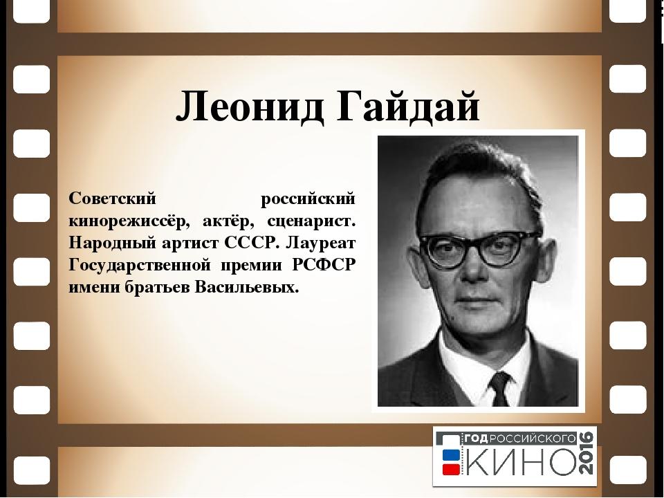 Леонид Гайдай актер