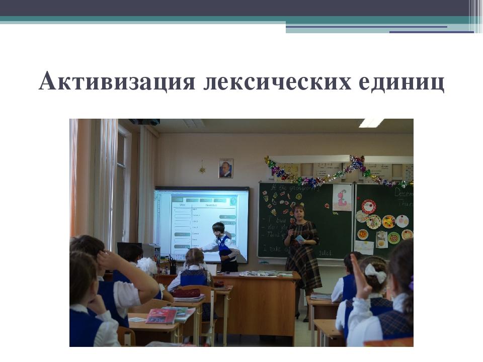 наедине активизация лексики вначальной школе природе хорошим