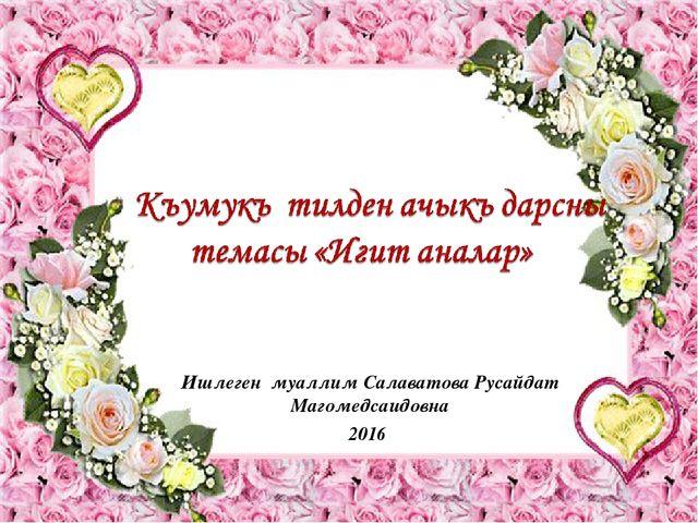 Ишлеген муаллим Салаватова Русайдат Магомедсаидовна 2016