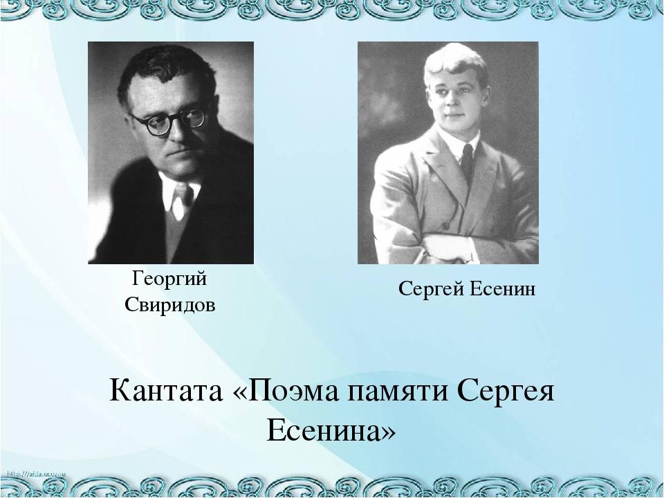 Кантата памяти есенина википедия
