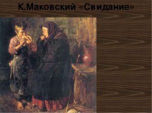 К.Маковский «Свидание»