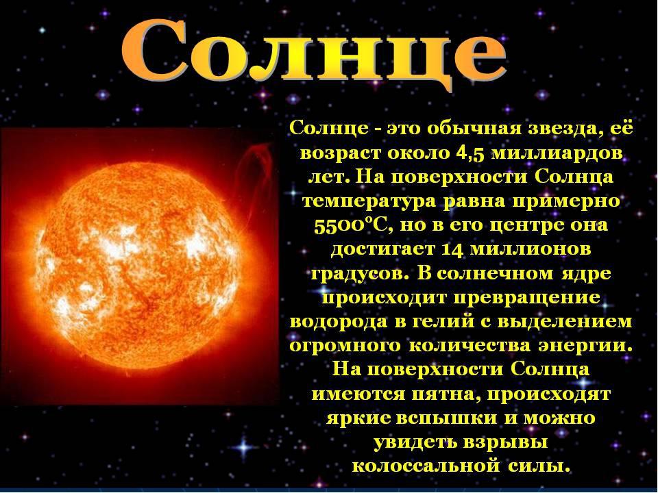 частности сообщение о солнце с картинками получается слишком