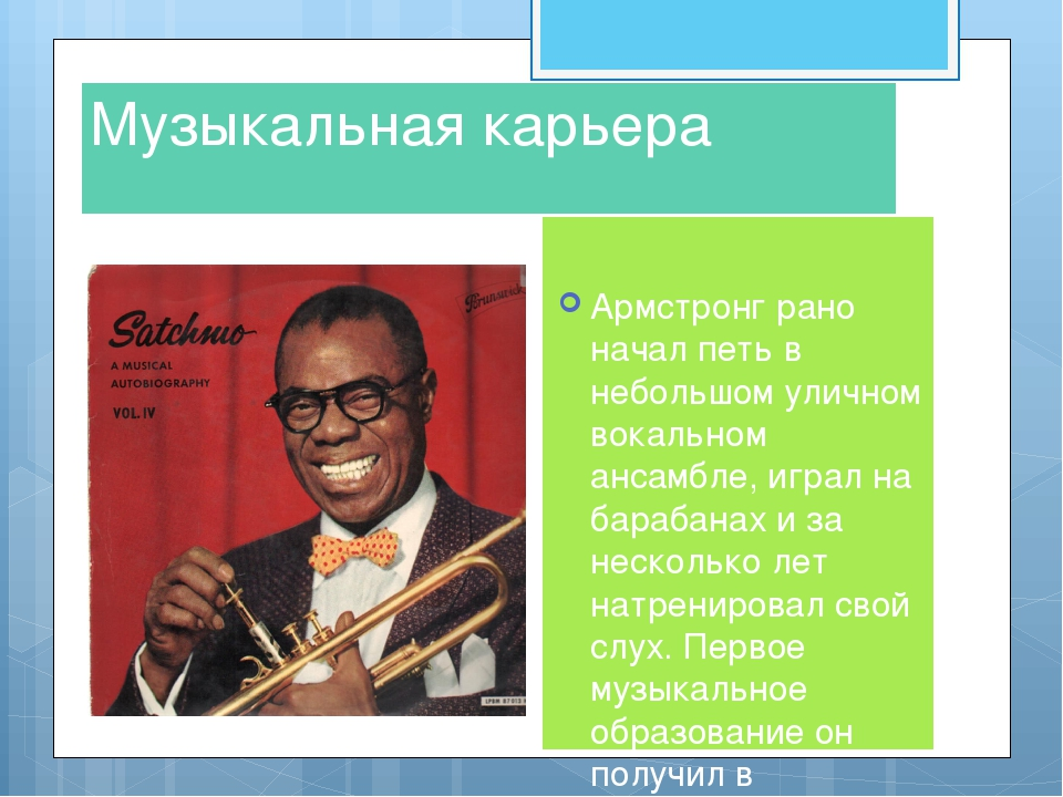 "an analysis of the influential career of louis armstrong In 1967, at the age of 66, jazz master louis armstrong recorded a now-famous song titled, ""what a wonderful world"" armstrong's very poignant, gravelly-voiced version of this song – brimming with his ebullient character and optimism – is regarded as a classic, and is dearly loved by listeners and music critics alike."