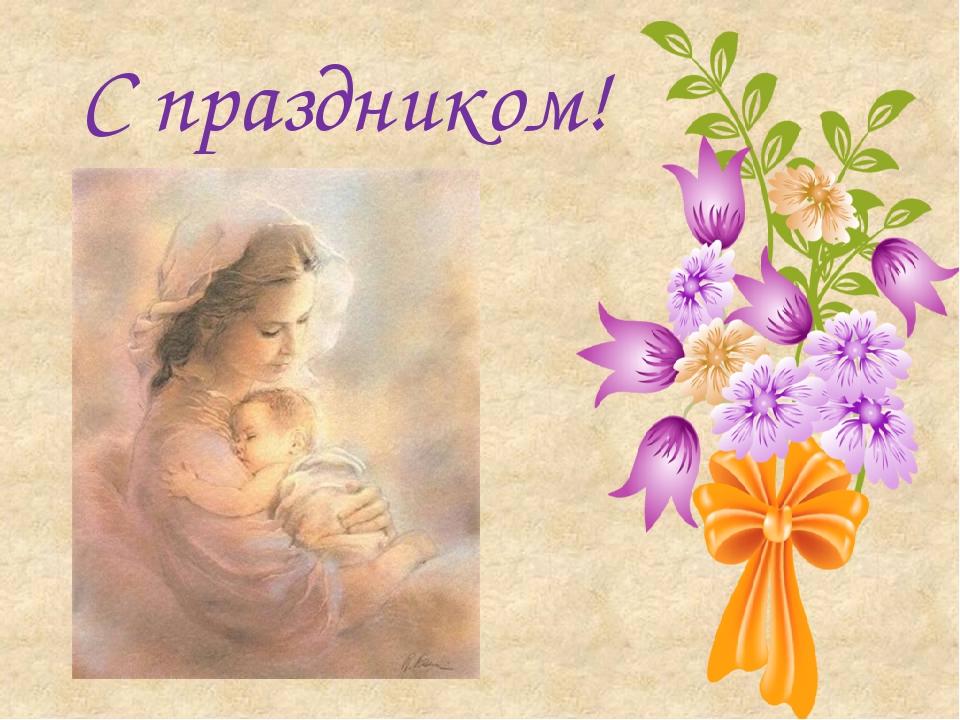 открытки маме с днем матери в пауэр поинте самом центре