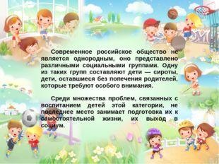 Современное российское общество не является однородным, оно представлено раз