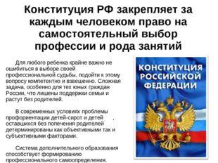Конституция РФ закрепляет за каждым человеком право на самостоятельный выбор