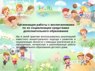 Организация работы с воспитанниками по их социализации средствами дополнитель