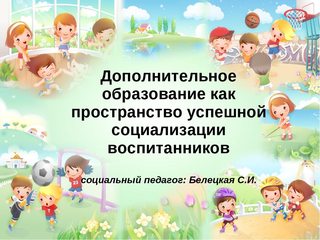 Дополнительное образование как пространство успешной социализации воспитанник...