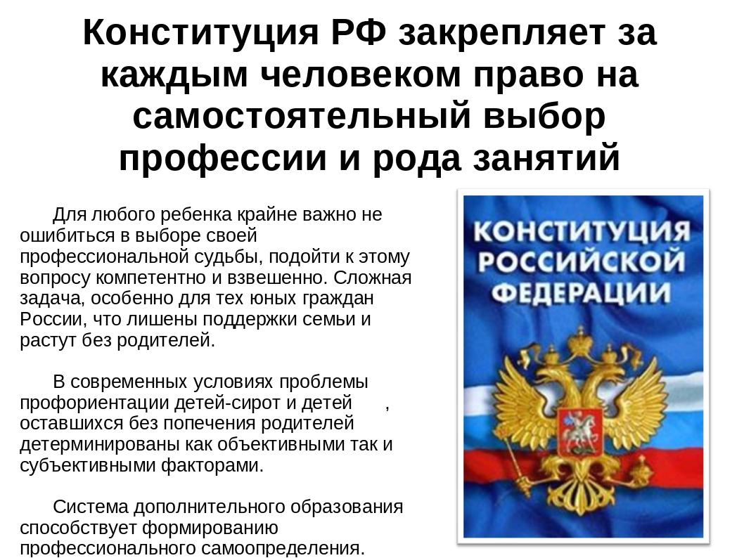 Конституция РФ закрепляет за каждым человеком право на самостоятельный выбор...