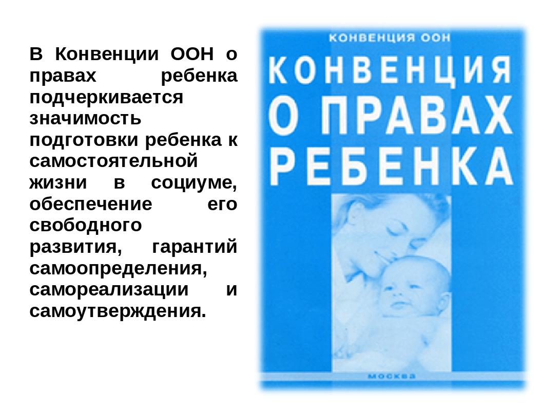 В Конвенции ООН о правах ребенка подчеркивается значимость подготовки ребенка...