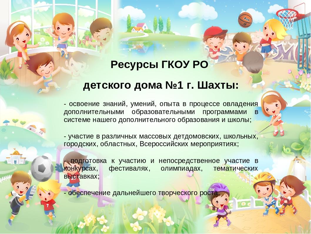 Ресурсы ГКОУ РО детского дома №1 г. Шахты: - освоение знаний, умений, опыта в...