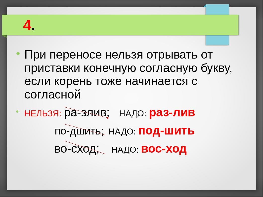 4. При переносе нельзя отрывать от приставки конечную согласную букву, если...
