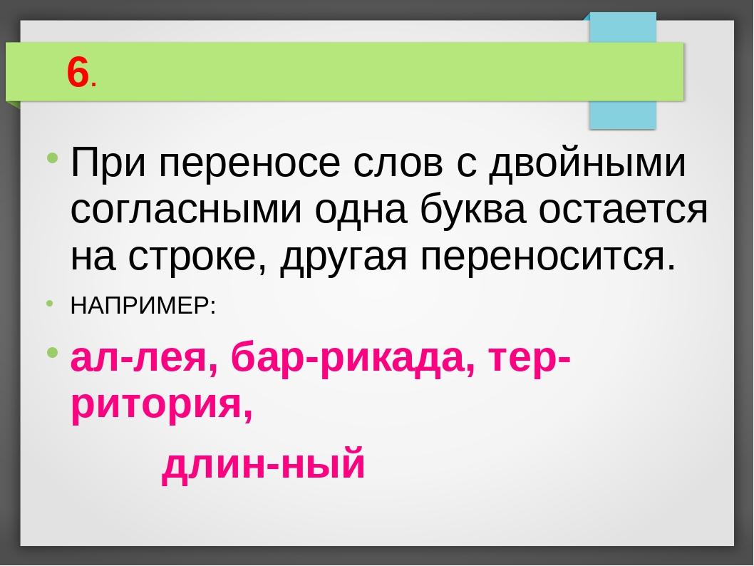 6. При переносе слов с двойными согласными одна буква остается на строке, др...