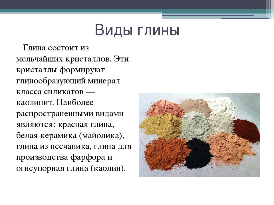 Виды глины картинки с описанием