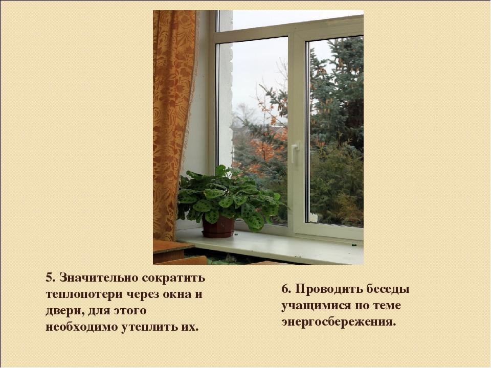 5. Значительно сократить теплопотери через окна и двери, для этого необходимо...