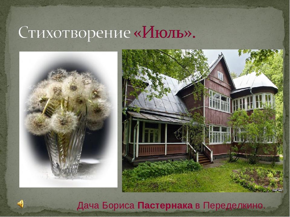 Дача Бориса Пастернака в Переделкино.