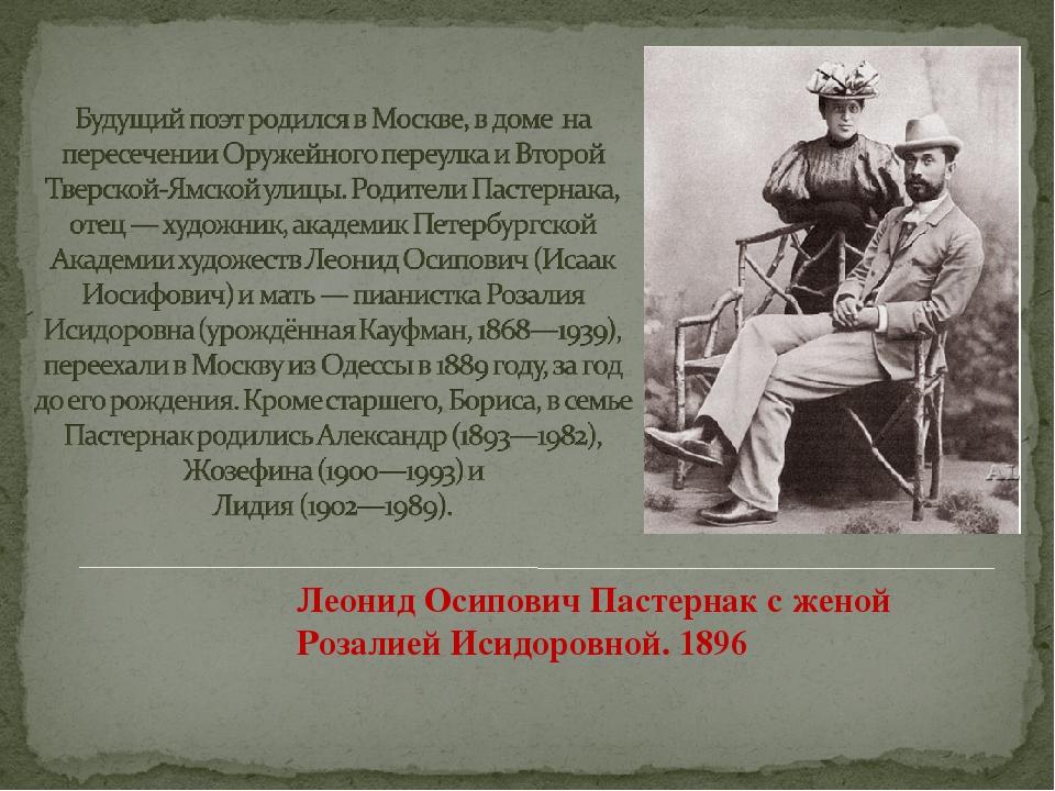 Леонид Осипович Пастернак с женой Розалией Исидоровной. 1896