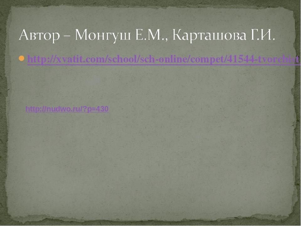 http://xvatit.com/school/sch-online/compet/41544-tvorchist_borisa_pasternaka....