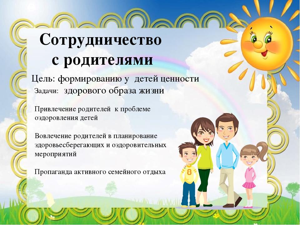 центр картинки здоровый образ жизни для воспитателей интересный рассказ
