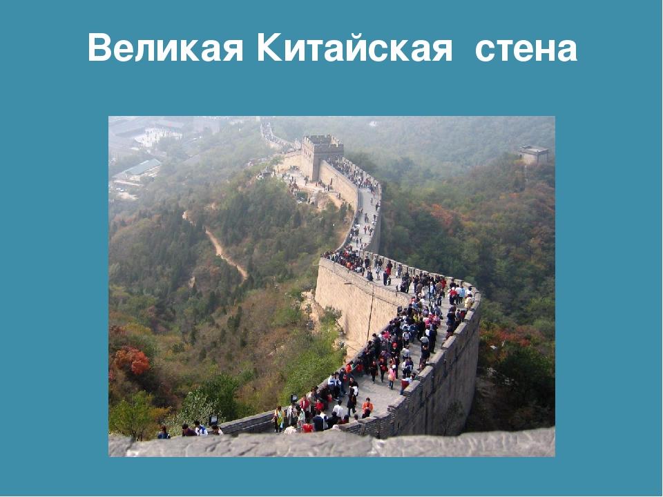 что картинки великая китайская стена с сообщениями ночь них обычно